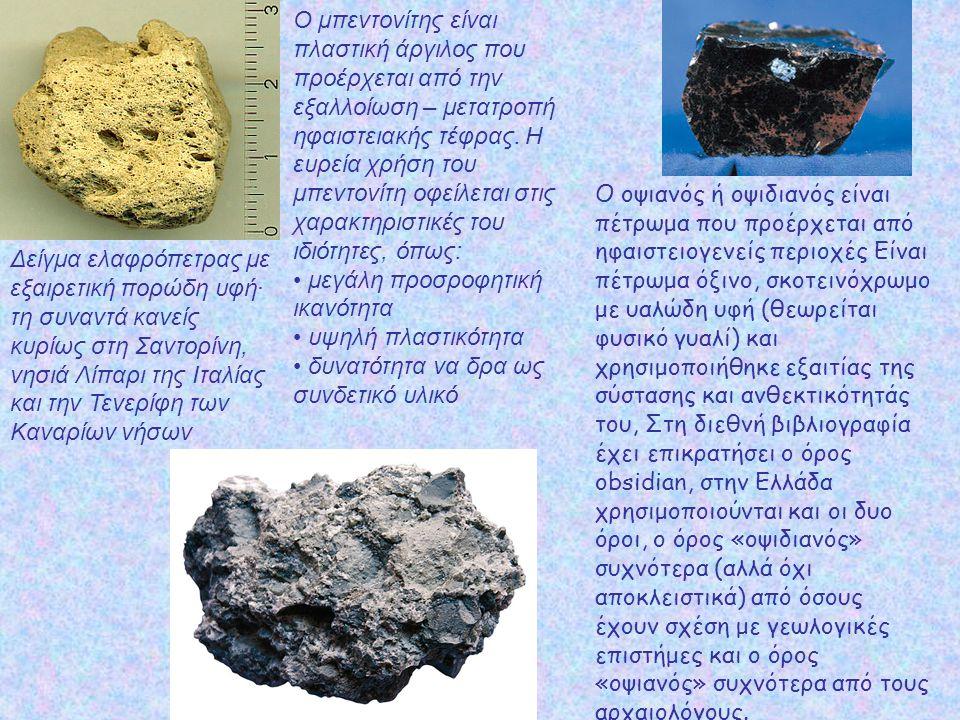 Ο μπεντονίτης είναι πλαστική άργιλος που προέρχεται από την εξαλλοίωση – μετατροπή ηφαιστειακής τέφρας.