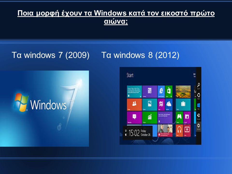 Ποια μορφή έχουν τα Windows κατά τον εικοστό πρώτο αιώνα; Τα windows 7 (2009) Τα windows 8 (2012)