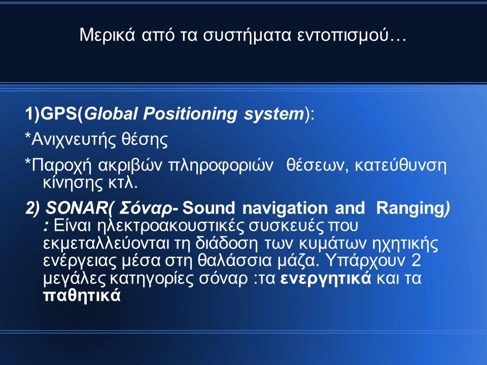 Μερικά από τα συστήματα εντοπισμού… 1)GPS(Global Positioning system): *Ανιχνευτής θέσης *Παροχή ακριβών πληροφοριών θέσεων, κατεύθυνση κίνησης κτλ.