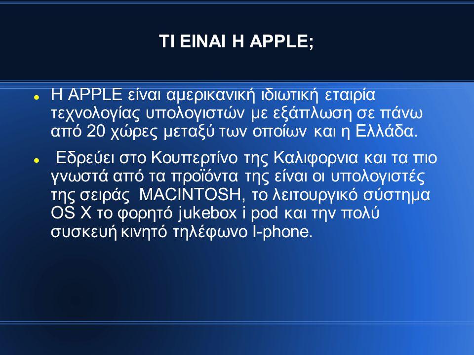 ΤΙ ΕΙΝΑΙ Η APPLE; Η APPLE είναι αμερικανική ιδιωτική εταιρία τεχνολογίας υπολογιστών με εξάπλωση σε πάνω από 20 χώρες μεταξύ των οποίων και η Ελλάδα.