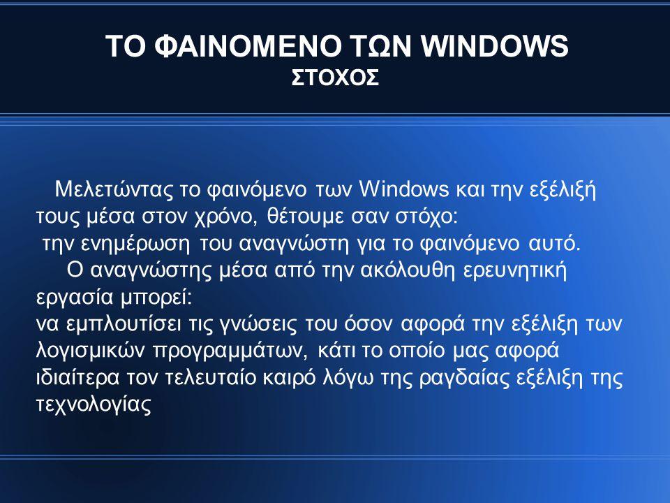 ΤΟ ΦΑΙΝΟΜΕΝΟ ΤΩΝ WINDOWS ΣΤΟΧΟΣ Μελετώντας το φαινόμενο των Windows και την εξέλιξή τους μέσα στον χρόνο, θέτουμε σαν στόχο: την ενημέρωση του αναγνώστη για το φαινόμενο αυτό.