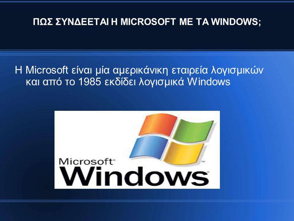 ΠΩΣ ΗΤΑΝ ΤΑ ΠΡΩΤΑ WINDOWS; Τα πρώτα windows Το 1987 εκδόθηκαν τα ήταν τα windows 1(1985) windows 2