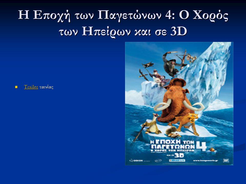 Η Εποχή των Παγετώνων 4: Ο Χορός των Ηπείρων και σε 3D Trailer ταινίας Trailer ταινίας Trailer