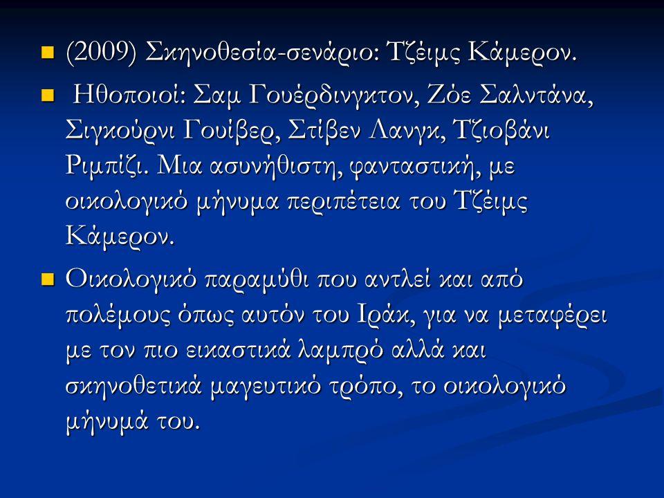 (2009) Σκηνοθεσία-σενάριο: Τζέιμς Κάμερον. (2009) Σκηνοθεσία-σενάριο: Τζέιμς Κάμερον. Ηθοποιοί: Σαμ Γουέρδινγκτον, Ζόε Σαλντάνα, Σιγκούρνι Γουίβερ, Στ