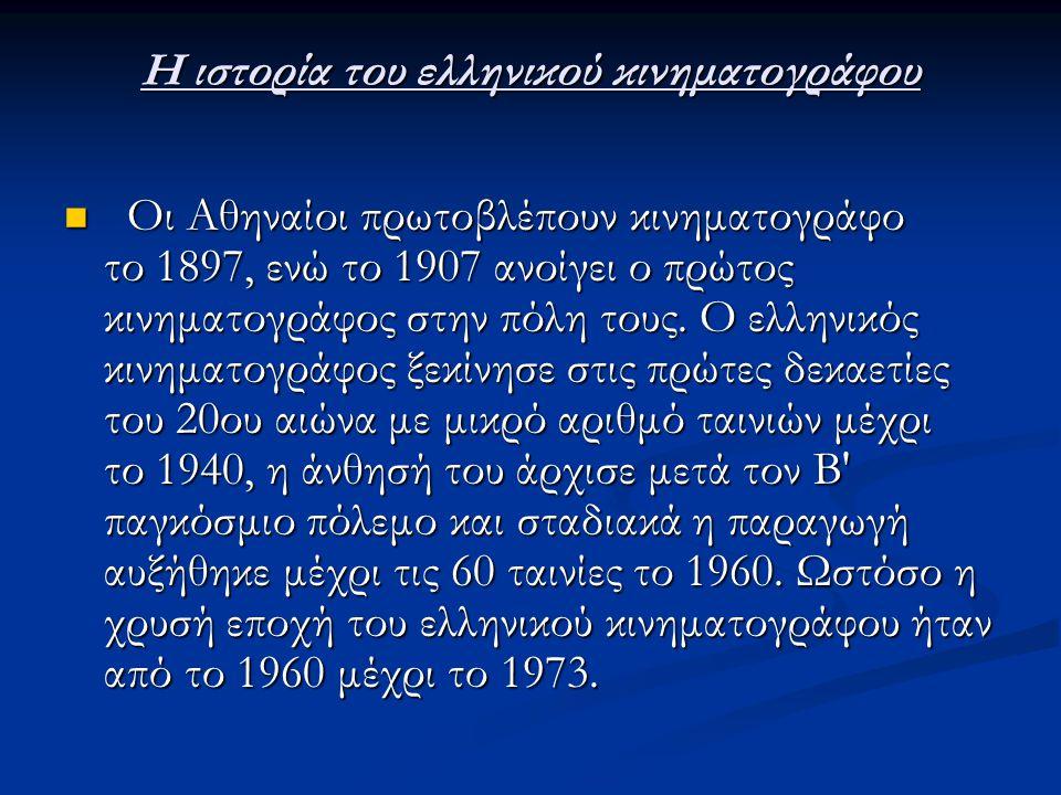 Η ιστορία του ελληνικού κινηματογράφου Οι Αθηναίοι πρωτοβλέπουν κινηματογράφο το 1897, ενώ το 1907 ανοίγει ο πρώτος κινηματογράφος στην πόλη τους. Ο ε