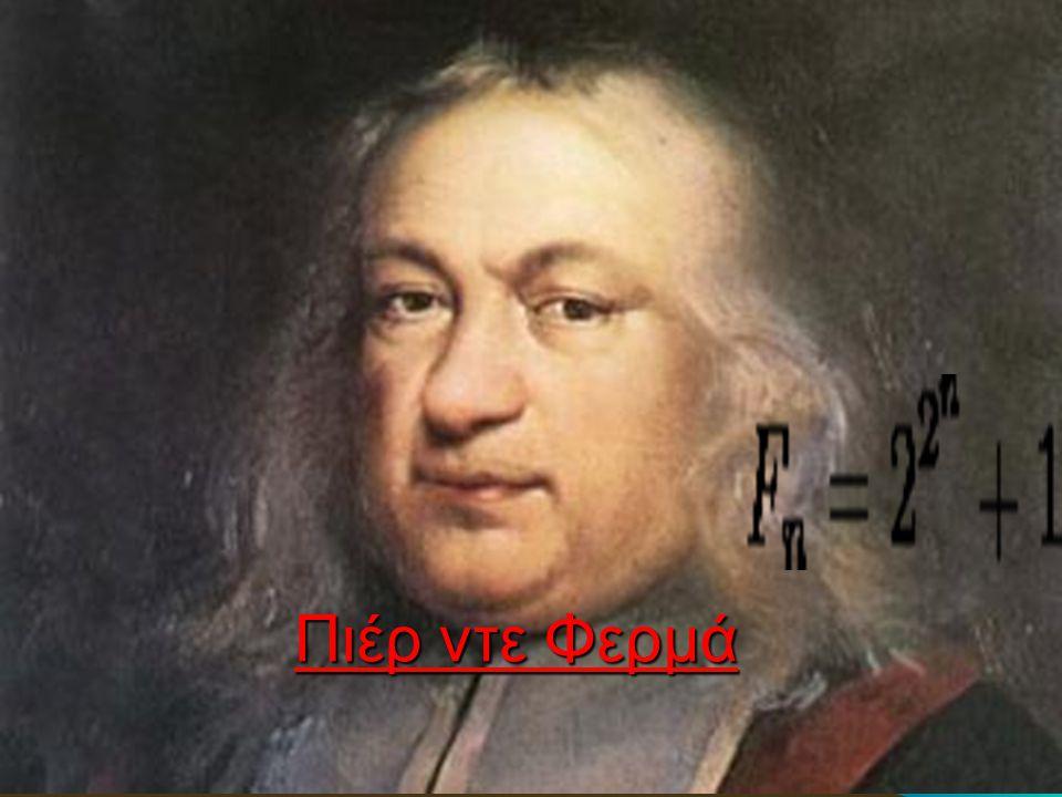Πιέρ ντε Φερμά