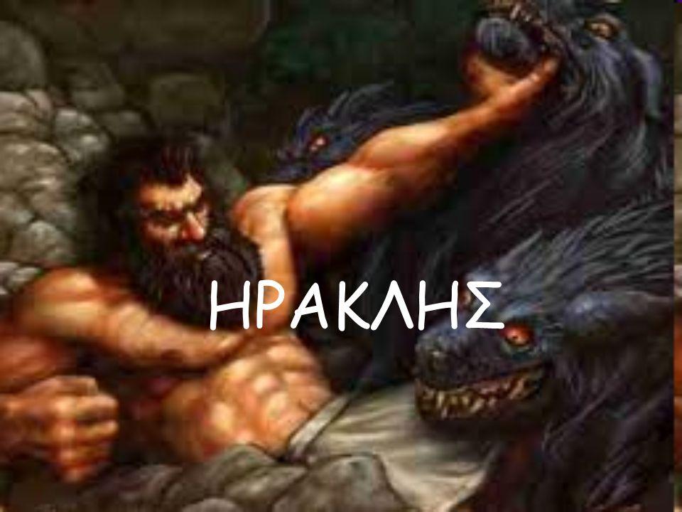Τι ήταν Ο Ηρακλής (στην αρχ.ελλ.