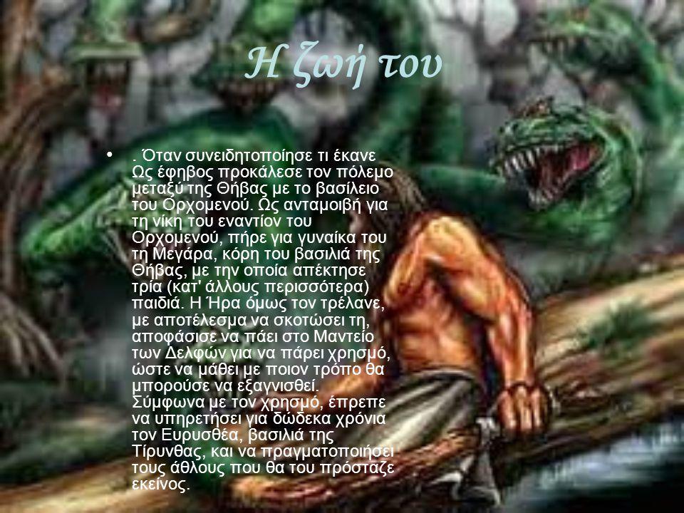 Άθλοι του Ηρακλή Το πρώτο του κατόρθωμα ήταν η εξόντωση του φοβερού λιονταριού της Νεμέας, που είχε ερημώσει όλη την πολιτεία.