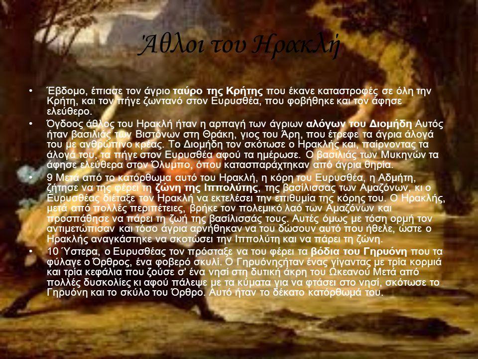 Άθλοι του Ηρακλή Έβδομο, έπιασε τον άγριο ταύρο της Κρήτης που έκανε καταστροφές σε όλη την Κρήτη, και τον πήγε ζωντανό στον Ευρυσθέα, που φοβήθηκε κα