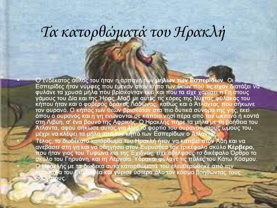Τα κατορθώματά του Ηρακλή Ο ενδέκατος άθλος του ήταν η αρπαγή των μήλων των Εσπερίδων. Οι Εσπερίδες ήταν νύμφες που έμεναν στον κήπο των θεών που τις