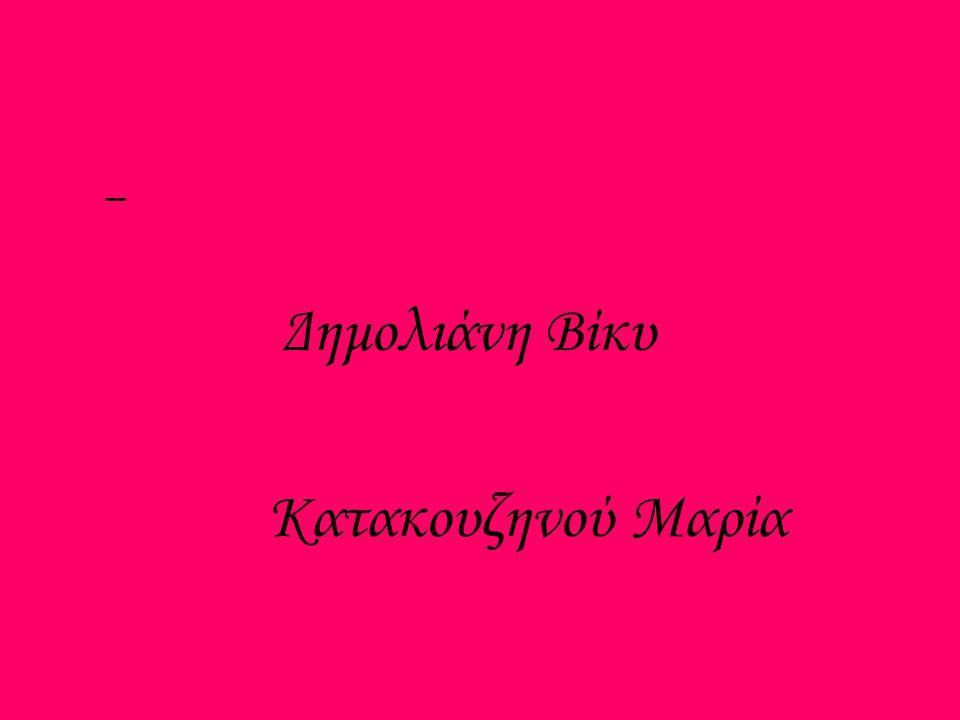 – Δημολιάνη Βίκυ Κατακουζηνού Μαρία