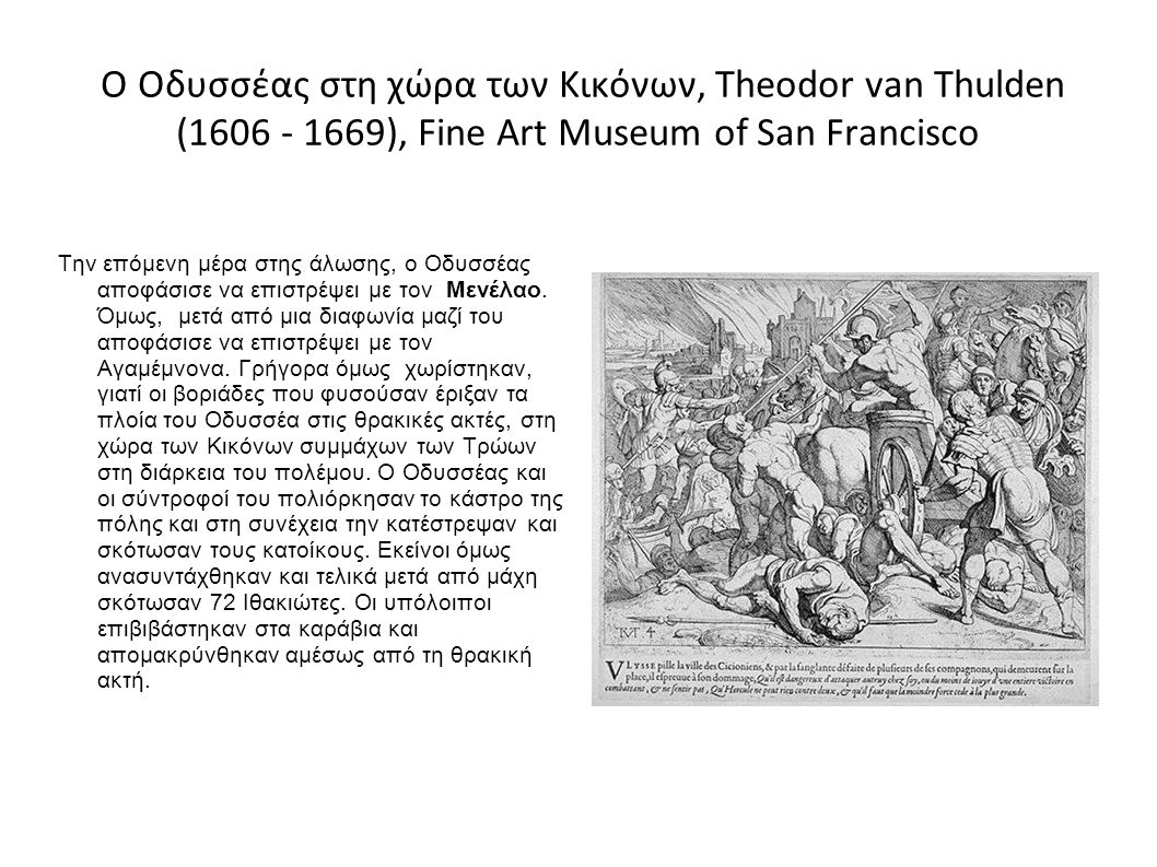 Ο Οδυσσέας στη χώρα των Κικόνων, Theodor van Thulden (1606 - 1669), Fine Art Museum of San Francisco Την επόμενη μέρα στης άλωσης, ο Οδυσσέας αποφάσισε να επιστρέψει με τον Μενέλαο.