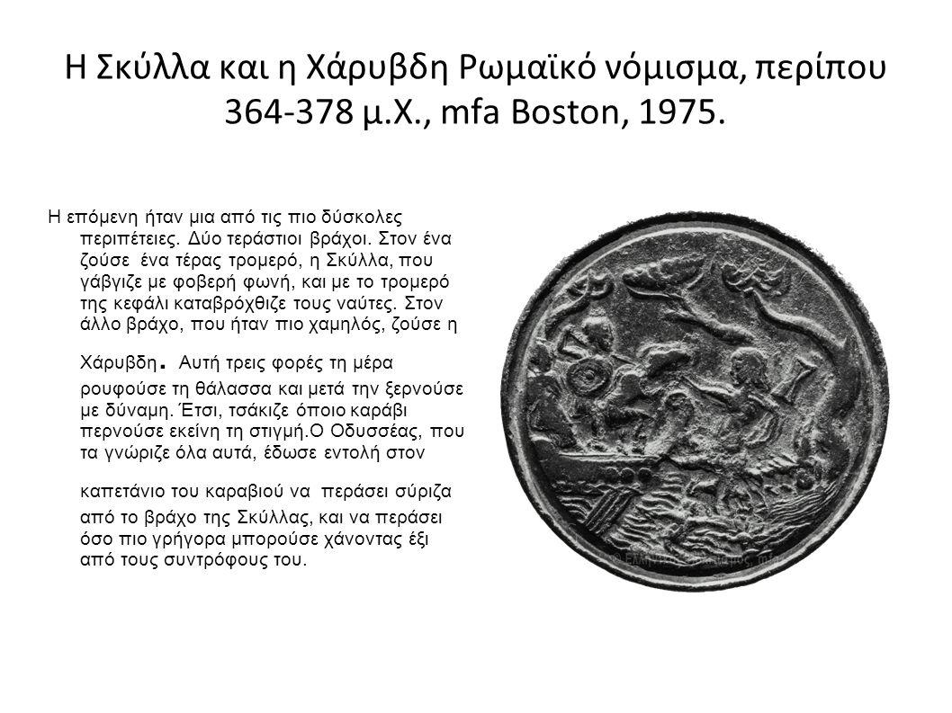 Η Σκύλλα και η Χάρυβδη Ρωμαϊκό νόμισμα, περίπου 364-378 μ.Χ., mfa Boston, 1975.