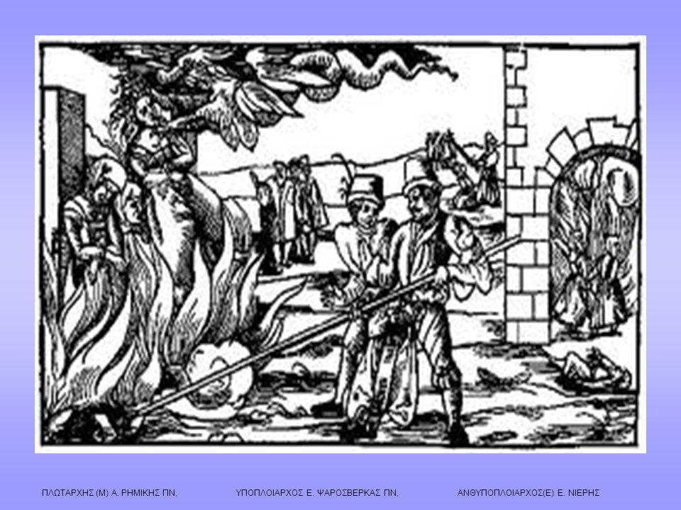 ΠΛΩΤΑΡΧΗΣ (Μ) Α. ΡΗΜΙΚΗΣ ΠΝ, ΥΠΟΠΛΟΙΑΡΧΟΣ Ε. ΨΑΡΟΣΒΕΡΚΑΣ ΠΝ, ΑΝΘΥΠΟΠΛΟΙΑΡΧΟΣ(Ε) Ε. ΝΙΕΡΗΣ
