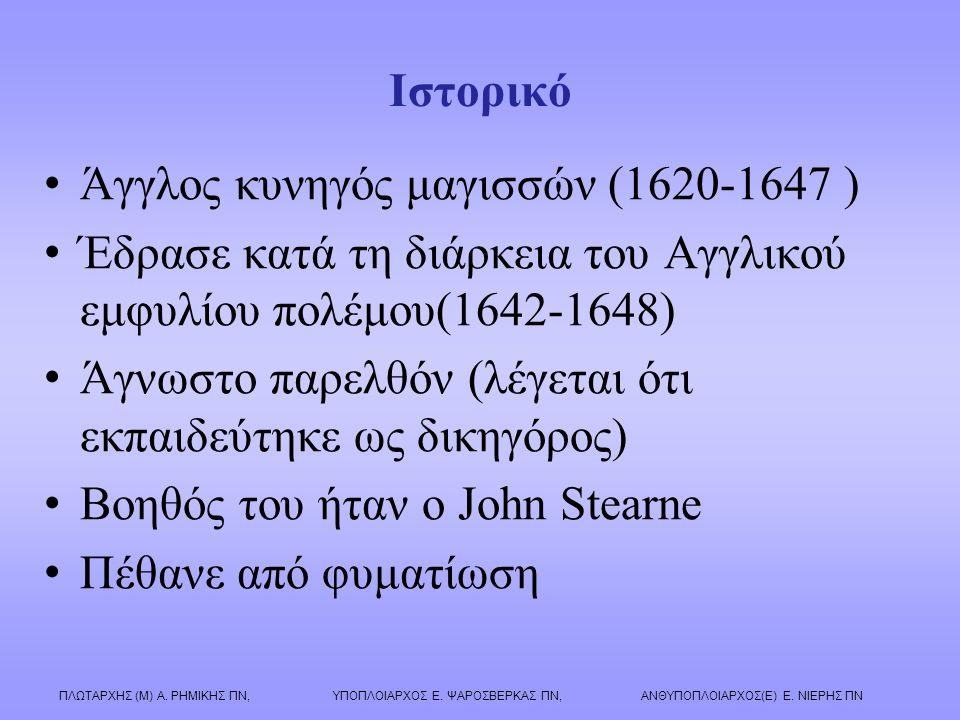 ΠΛΩΤΑΡΧΗΣ (Μ) Α. ΡΗΜΙΚΗΣ ΠΝ, ΥΠΟΠΛΟΙΑΡΧΟΣ Ε. ΨΑΡΟΣΒΕΡΚΑΣ ΠΝ, ΑΝΘΥΠΟΠΛΟΙΑΡΧΟΣ(Ε) Ε. ΝΙΕΡΗΣ ΠΝ Ιστορικό Άγγλος κυνηγός μαγισσών (1620-1647 ) Έδρασε κατά