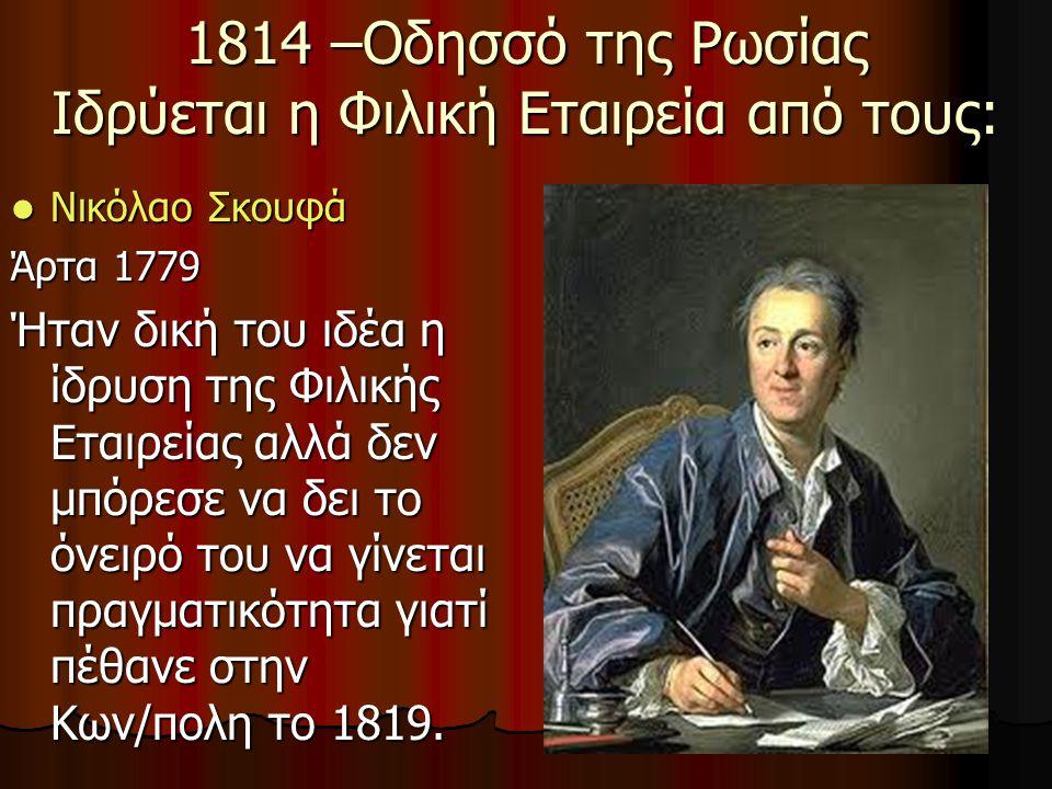 Νικόλαο Σκουφά Νικόλαο Σκουφά Άρτα 1779 Ήταν δική του ιδέα η ίδρυση της Φιλικής Εταιρείας αλλά δεν μπόρεσε να δει το όνειρό του να γίνεται πραγματικότ