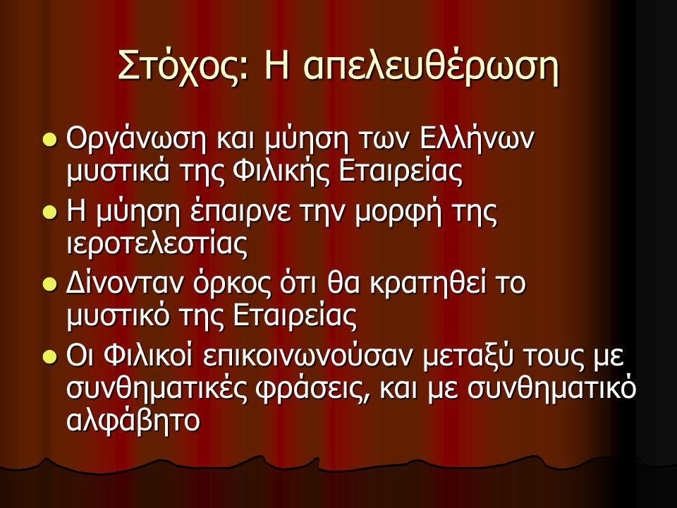 Στόχος: Η απελευθέρωση Οργάνωση και μύηση των Ελλήνων μυστικά της Φιλικής Εταιρείας Οργάνωση και μύηση των Ελλήνων μυστικά της Φιλικής Εταιρείας Η μύη