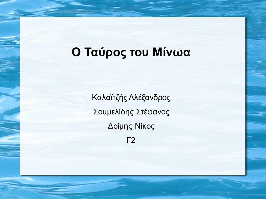 Ο έβδομος άθλος του Ηρακλή ήταν να φέρει ζωντανό στις Μυκήνες, τον μαινόμενο ταύρο, ο οποίος έκανε μεγάλες καταστροφές στο νησί της Κρήτης.