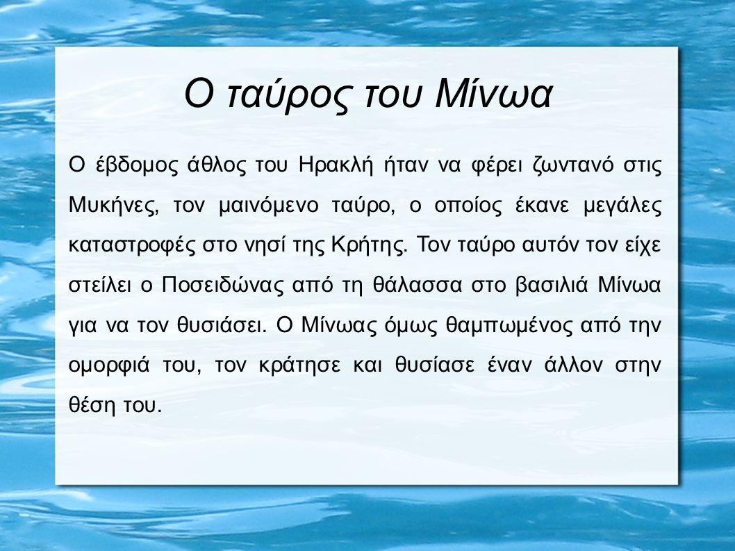 Ο έβδομος άθλος του Ηρακλή ήταν να φέρει ζωντανό στις Μυκήνες, τον μαινόμενο ταύρο, ο οποίος έκανε μεγάλες καταστροφές στο νησί της Κρήτης. Τον ταύρο
