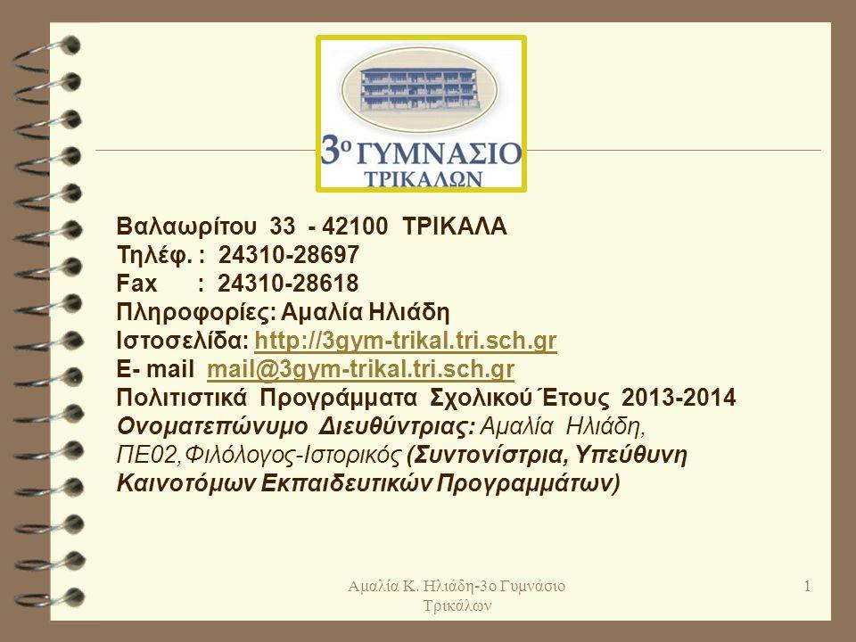 1Αμαλία Κ.Ηλιάδη-3ο Γυμνάσιο Τρικάλων Βαλαωρίτου 33 - 42100 ΤΡΙΚΑΛΑ Τηλέφ.