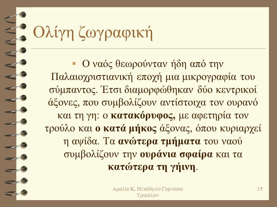 Όσιος Λουκάς Φωκίδας (β΄μισό 10ου αι.