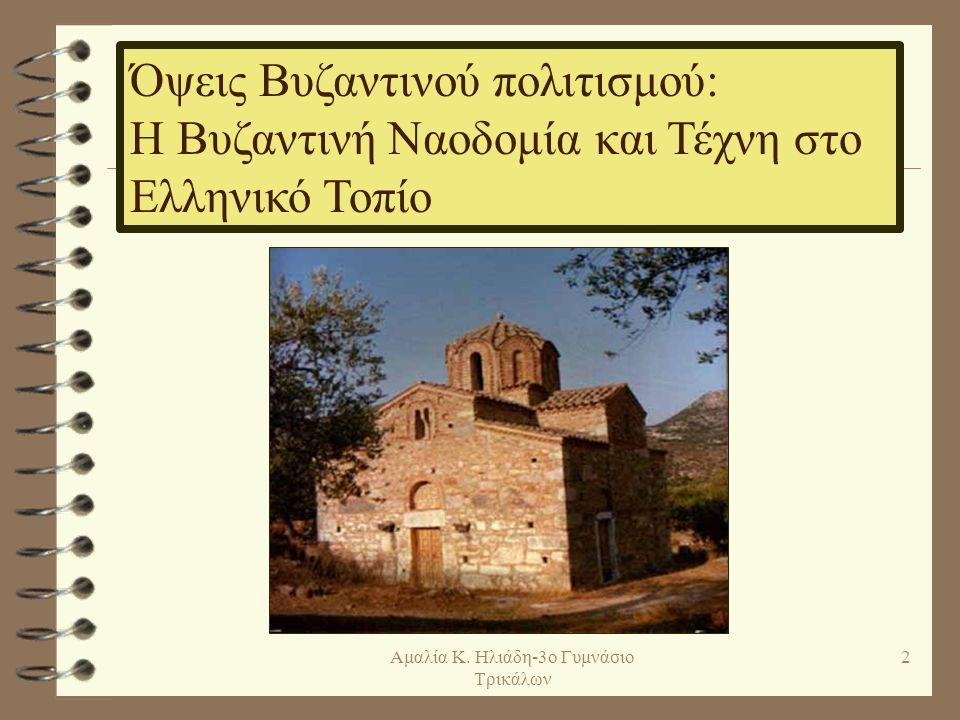 ΒΥΖΑΝΤΙΝΟΣ ΡΥΘΜΟΣ Ελληνική φύση και Βυζαντινός Ρυθμός 22Αμαλία Κ. Ηλιάδη-3ο Γυμνάσιο Τρικάλων
