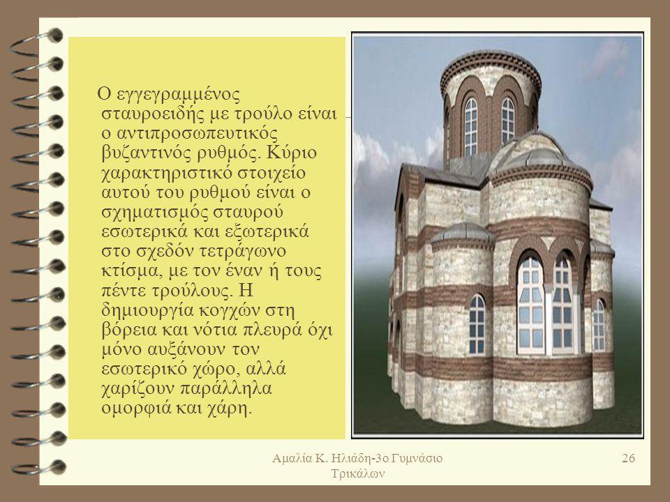 Η εκκλησία Καπνικαρέα στην Αθήνα αποτελεί παράδειγμα βυζαντινού ρυθμού.