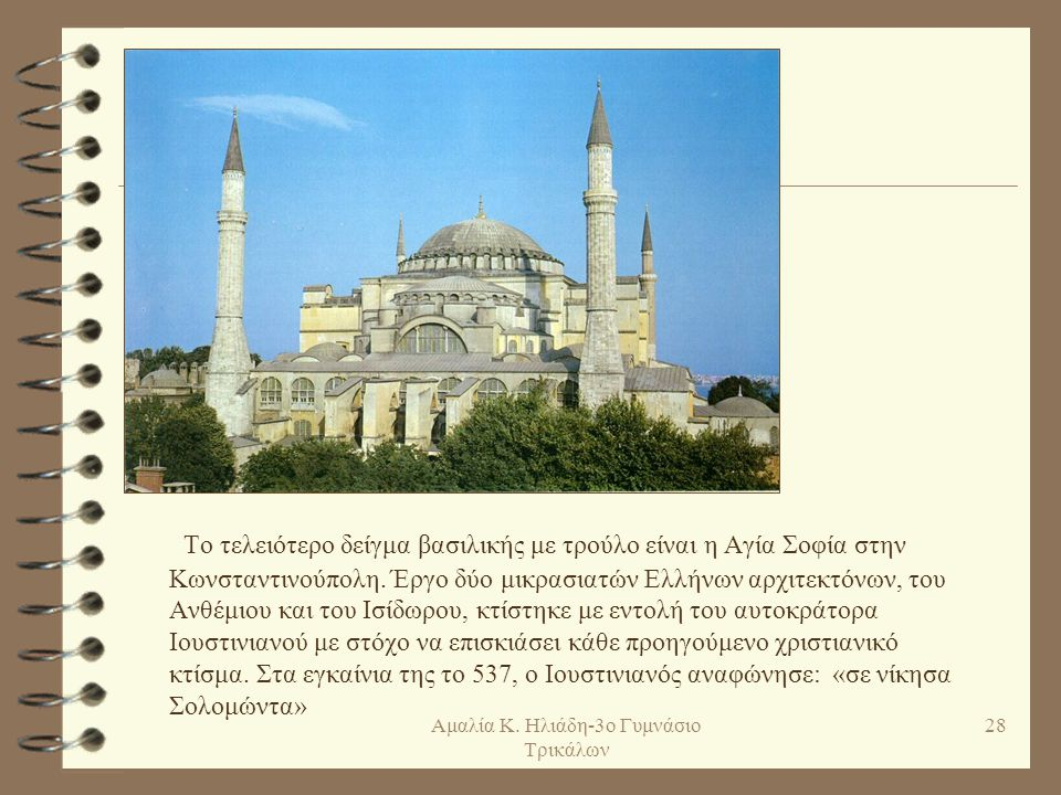 Υπάρχουν πάμπολλα δείγματα αυτού του ρυθμού, όπως η Γοργοεπίκοος (άγιος Ελευθέριος), άγιοι Θεόδωροι, η εκκλησία Καπνικαρέα, η Καισαριανή στην Αθήνα, η Παναγία των Χαλκαίων στη Θεσσαλονίκη, οι εκκλησίες του Μυστρά, κ.α.