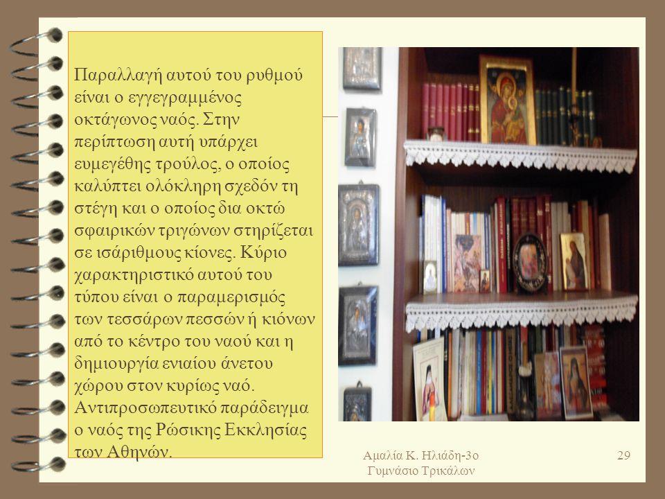 Το τελειότερο δείγμα βασιλικής με τρούλο είναι η Αγία Σοφία στην Κωνσταντινούπολη.