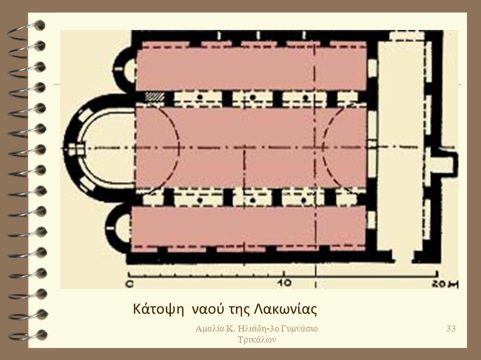 Βυζαντινή αρχιτεκτονική : ρυθμοί 4 Βασιλική : εκκλησίες οι οποίες ήταν τεράστια επιμήκη οικοδομήματα, διαιρούμενα εσωτερικά, δια κιονοστοιχιών, σε κλίτη, καταλήγοντας στην ανατολική μικρή πλευρά σε αψίδα (κόγχη), και τα οποία κυριάρχησαν τον 4ο και 5ο αιώνα.