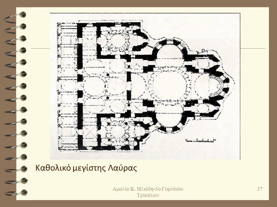 Βυζαντινή αρχιτεκτονική: ρυθμοί Αγιορείτικος, τρίκογχος τύπος που αποτελεί παραλλαγή του σύνθετου σταυροειδoύς εγγεγραμμένου με τρούλο τύπου, στον οποίο η βόρεια και νότια κεραία απολήγουν σε κόγχη.