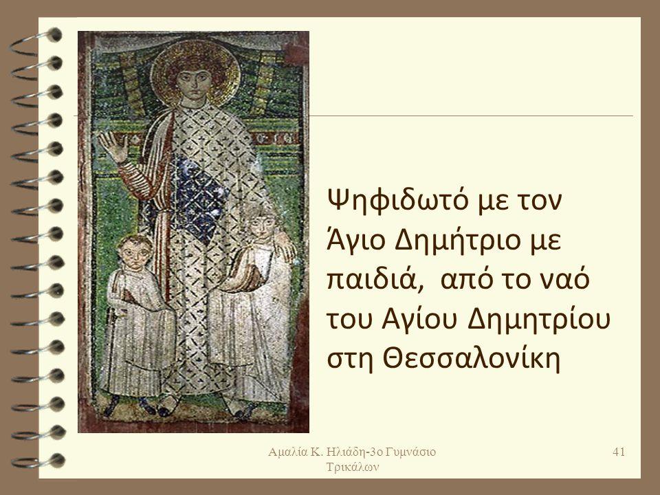Χαρακτηριστικά βυζαντινής ζωγραφικής 4 Δεν επιδιώκει να προκαλέσει την αισθητική απόλαυση, την τέρψη αλλά την πνευματική συγκίνηση με την απεικόνιση του Θείου Λόγου.
