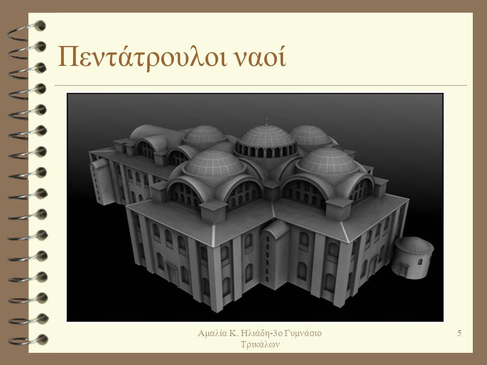 Ολίγη ζωγραφική  Ο ναός θεωρούνταν ήδη από την Παλαιοχριστιανική εποχή μια μικρογραφία του σύμπαντος.