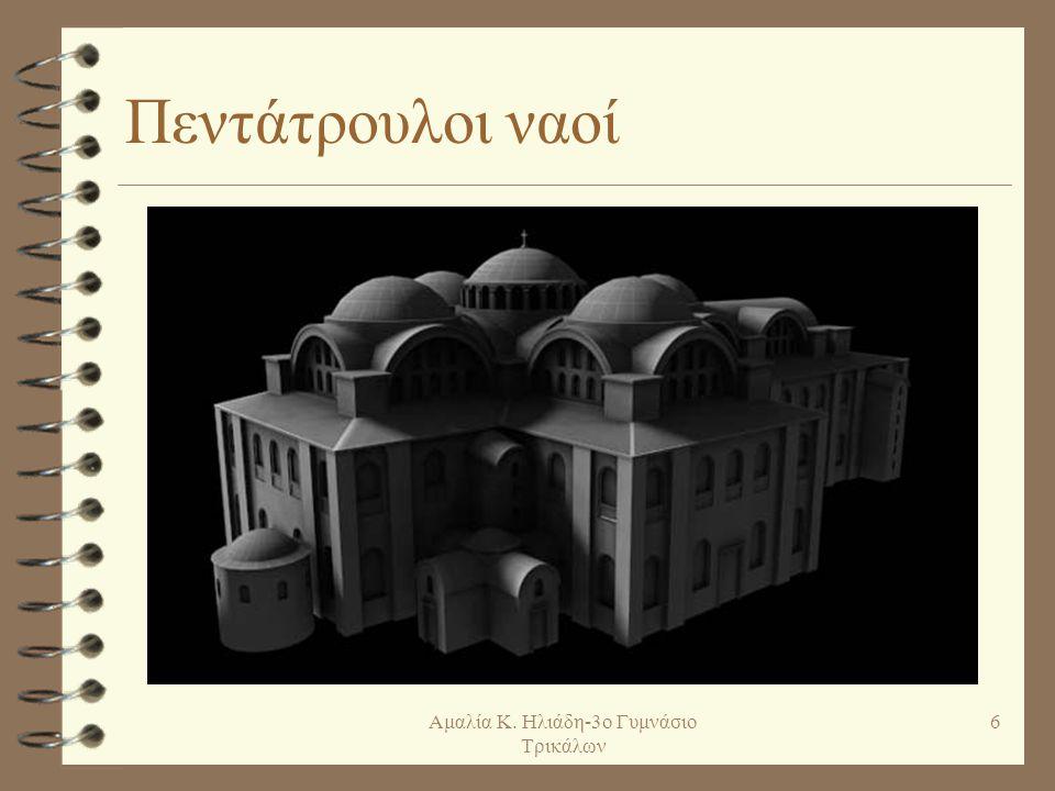 Εικονογραφικό πρόγραμμα Από το 843 και σε όλη την υπόλοιπη βυζαντινή περίοδο, αλλά ακόμη και σήμερα, η διακόσμηση των ναών βασίζεται στο ακόλουθο εικονογραφικό πρόγραμμα: Στον κατακόρυφο άξονα δεσπόζει στον τρούλο ο Χριστός Παντοκράτορας περιστοιχισμένος από τις αγγελικές δυνάμεις και τους προφήτες.