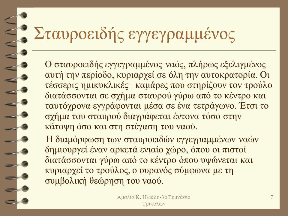 Πεντάτρουλοι ναοί 6Αμαλία Κ. Ηλιάδη-3ο Γυμνάσιο Τρικάλων