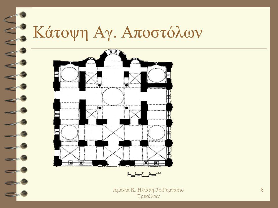 Βυζαντινή αρχιτεκτονική: ρυθμοί Οκταγωνικός: ο τρούλος καλύπτει ολόκληρο το χώρο του κυρίως ναού.
