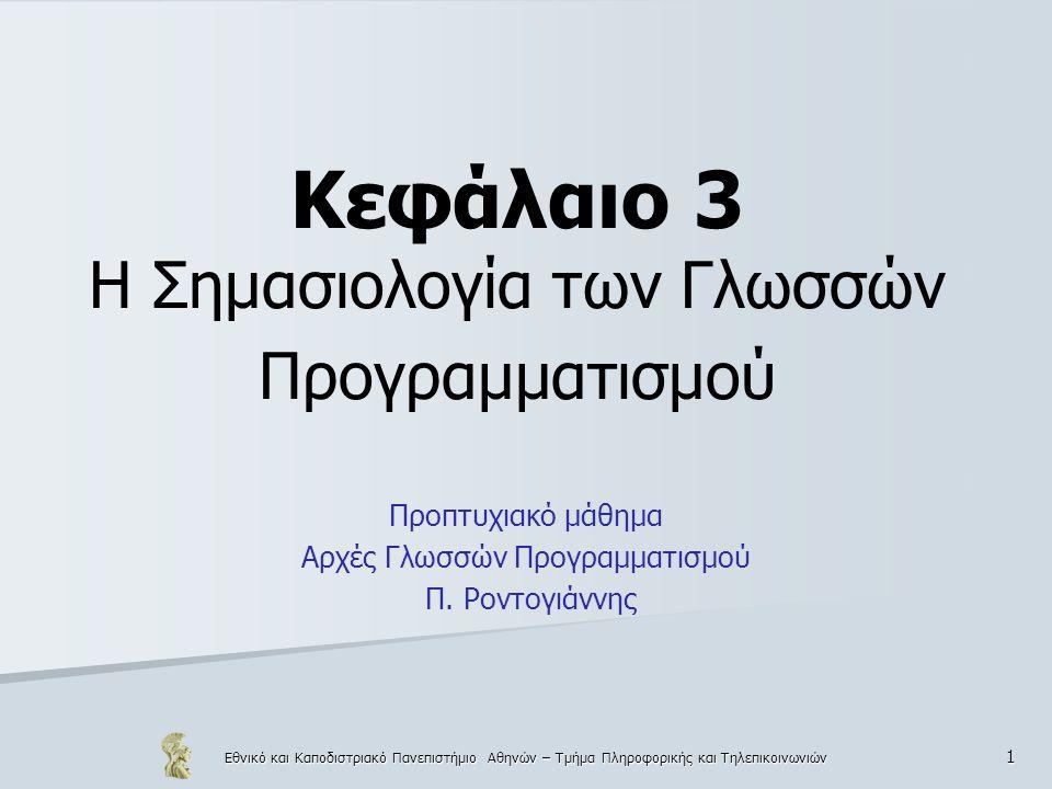 Εθνικό και Καποδιστριακό Πανεπιστήμιο Αθηνών – Τμήμα Πληροφορικής και Τηλεπικοινωνιών 1 Κεφάλαιο 3 Η Σημασιολογία των Γλωσσών Προγραμματισμού Προπτυχιακό μάθημα Αρχές Γλωσσών Προγραμματισμού Π.