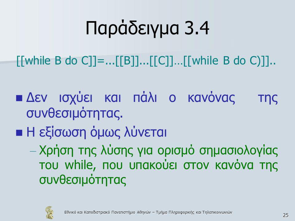 Εθνικό και Καποδιστριακό Πανεπιστήμιο Αθηνών – Τμήμα Πληροφορικής και Τηλεπικοινωνιών 25 Παράδειγμα 3.4 [[while B do C]]=...[[Β]]...[[C]]…[[while B do C)]]..
