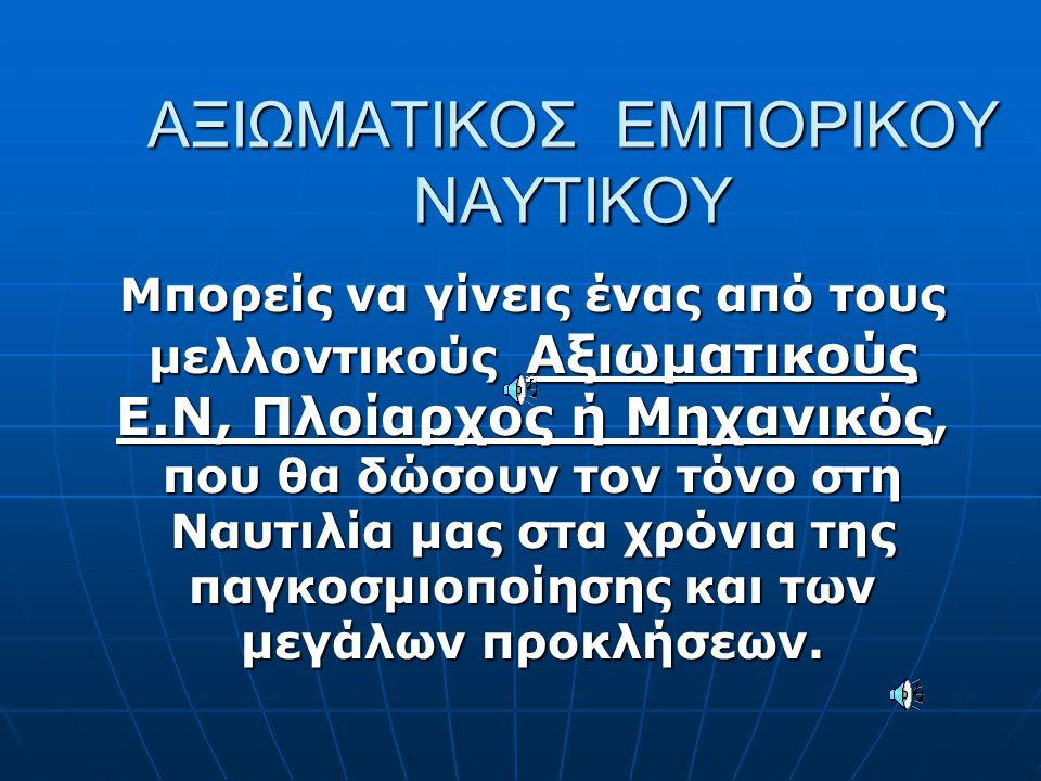 Μετά την ολοκλήρωση των σπουδών στις ΑΕΝ μπορείς να συνεχίσεις Σε ΑΕΙ Σε ΑΕΙ Μεταπτυχιακά Ελλάδα ή εξωτερικό σε ναυτιλιακές σπουδές Μεταπτυχιακά Ελλάδα ή εξωτερικό σε ναυτιλιακές σπουδές Σαν Αξιωματικός του Λιμενικού Σώματος Σαν Αξιωματικός του Λιμενικού Σώματος Στέλεχος σε ναυτιλιακή εταιρεία Στέλεχος σε ναυτιλιακή εταιρεία Καθηγητής Ναυτικών Μαθημάτων Καθηγητής Ναυτικών Μαθημάτων Θαλάσσια Οικονομική Αστυνομία Θαλάσσια Οικονομική Αστυνομία