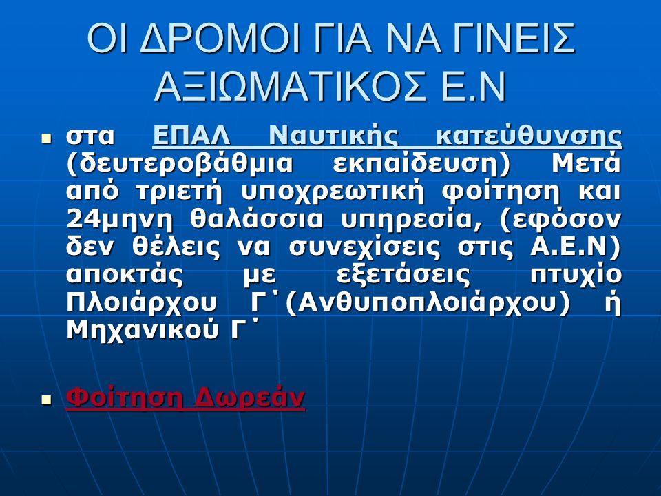 Μπορείς να αναμετρηθείς μαζί της Να διεκδικήσεις μία θέση στη δημιουργική πορεία της Ελληνικής Ναυτιλίας Να διεκδικήσεις μία θέση στη δημιουργική πορεία της Ελληνικής Ναυτιλίας Να ικανοποιήσεις τις ποιο μεγάλες επαγγελματικές σου φιλοδοξίες Να ικανοποιήσεις τις ποιο μεγάλες επαγγελματικές σου φιλοδοξίες