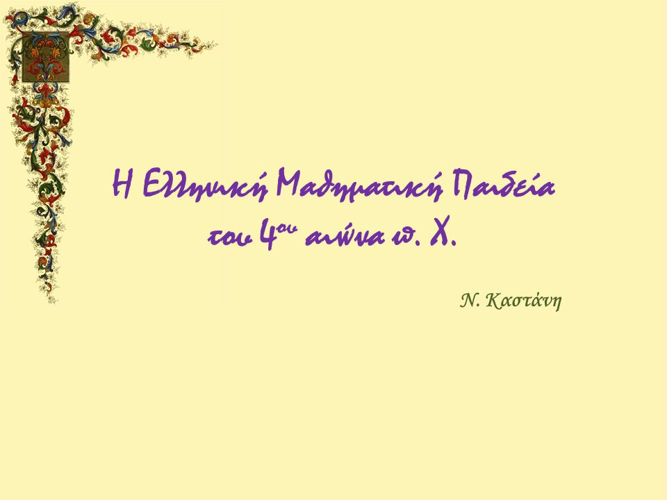 Η Ελληνική Μαθηματική Παιδεία του 4 ου αιώνα π. Χ. Ν. Καστάνη