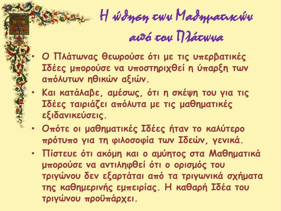Η ώθηση των Μαθηματικών από τον Πλάτωνα Ο Πλάτωνας θεωρούσε ότι με τις υπερβατικές Ιδέες μπορούσε να υποστηριχθεί η ύπαρξη των απόλυτων ηθικών αξιών.