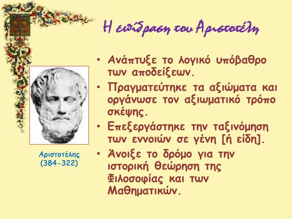 Η επίδραση του Αριστοτέλη Ανάπτυξε το λογικό υπόβαθρο των αποδείξεων. Πραγματεύτηκε τα αξιώματα και οργάνωσε τον αξιωματικό τρόπο σκέψης. Επεξεργάστηκ