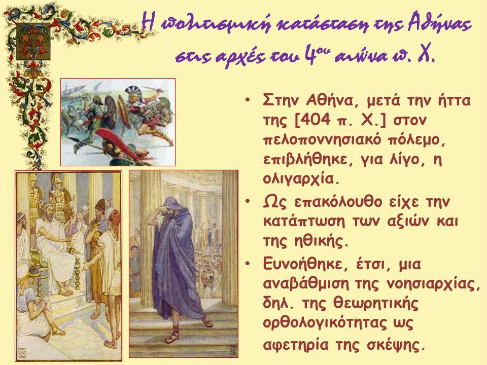 ενδιαφέρον ηθική φιλοσοφία Φαίνεται ότι δεν άσχετο, με την τότε κατάσταση, το ιδιαίτερο ενδιαφέρον που έδειξε ο Σωκράτης και ο Πλάτωνας για την ηθική φιλοσοφία.