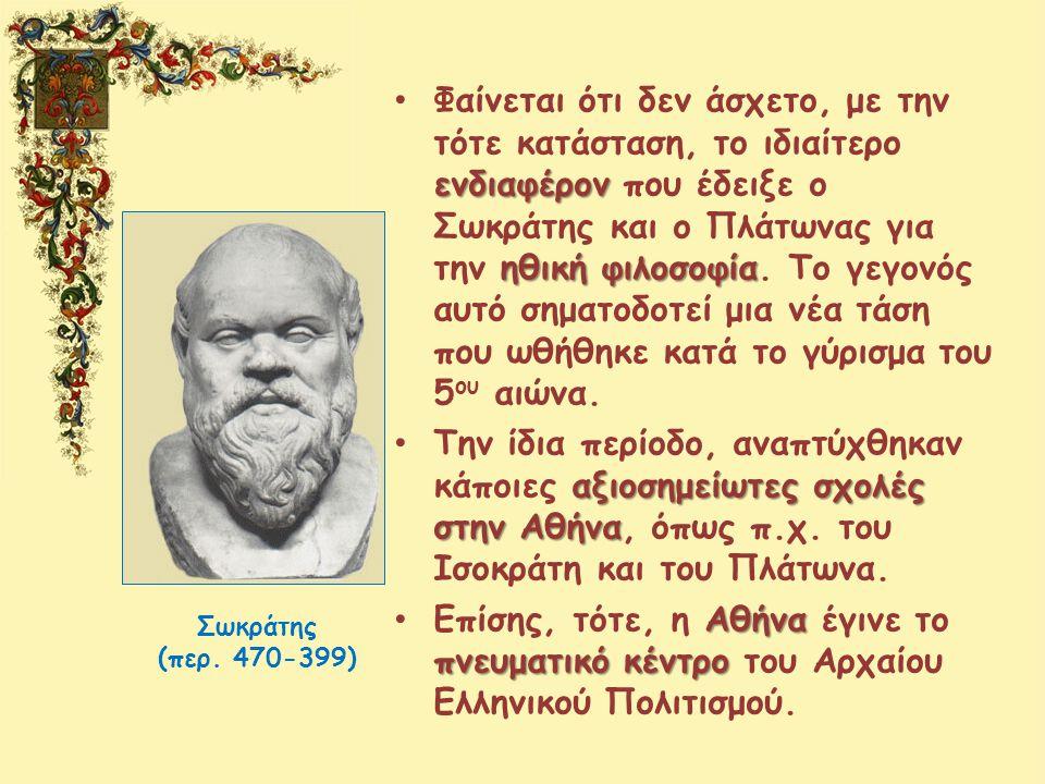 ενδιαφέρον ηθική φιλοσοφία Φαίνεται ότι δεν άσχετο, με την τότε κατάσταση, το ιδιαίτερο ενδιαφέρον που έδειξε ο Σωκράτης και ο Πλάτωνας για την ηθική