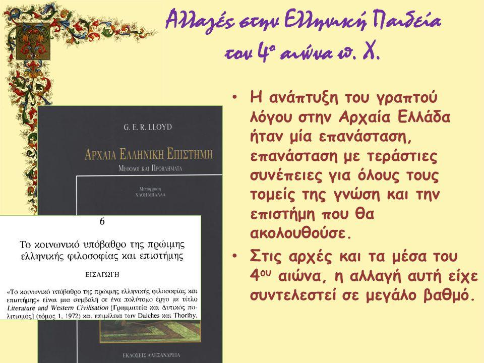 Αλλαγές στην Ελληνική Παιδεία τον 4 ο αιώνα π. Χ. Η ανάπτυξη του γραπτού λόγου στην Αρχαία Ελλάδα ήταν μία επανάσταση, επανάσταση με τεράστιες συνέπει