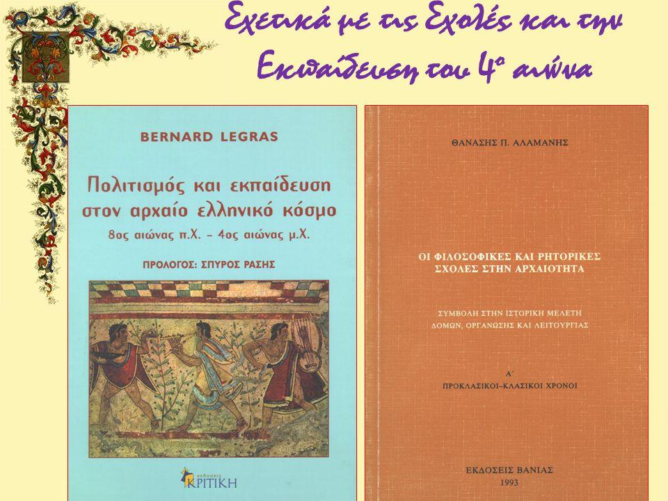 Σχετικά με τις Σχολές και την Εκπαίδευση του 4 ο αιώνα
