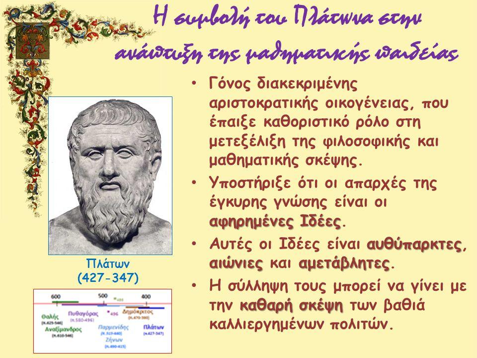 Η συμβολή του Πλάτωνα στην ανάπτυξη της μαθηματικής παιδείας Γόνος διακεκριμένης αριστοκρατικής οικογένειας, που έπαιξε καθοριστικό ρόλο στη μετεξέλιξ