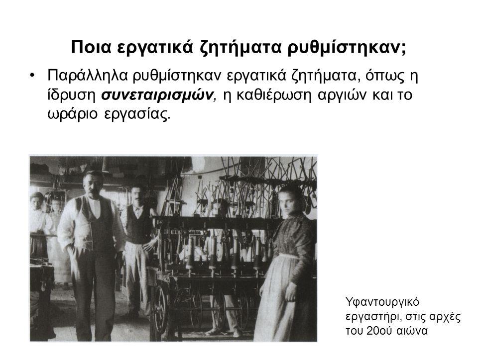 Ποια εργατικά ζητήματα ρυθμίστηκαν; Παράλληλα ρυθμίστηκαν εργατικά ζητήματα, όπως η ίδρυση συνεταιρισμών, η καθιέρωση αργιών και το ωράριο εργασίας. Υ