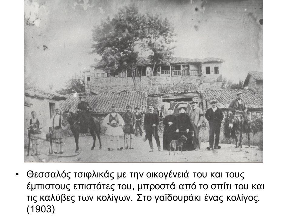 Θεσσαλός τσιφλικάς με την οικογένειά του και τους έμπιστους επιστάτες του, μπροστά από το σπίτι του και τις καλύβες των κολίγων. Στο γαϊδουράκι ένας κ